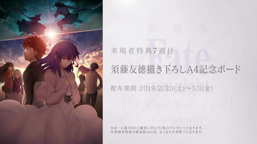 Fate/stay night Heaven's Feel II. lost butterfly - Movie Key Visual